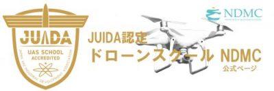 JUIDA認定 ドローンスクール NDMC公式ページ