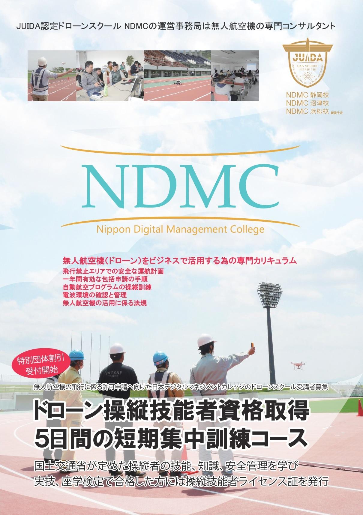 NDMC-S-A1
